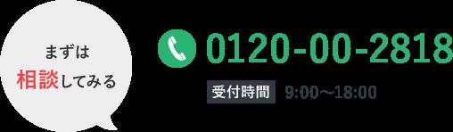 TEL.0120-00-2818